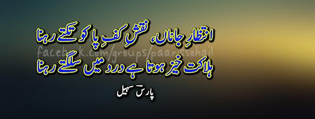 Intezaar-e-Janaan, Naqsh-e-Kaf-e-Paa Ko Taktey Rehna - Sad Two Lines Urdu Poetry by Paaris Sohail