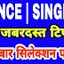 DANCE / SINGING / ACTING ऑडिशन में सिलेक्ट होने की 4 जबरदस्त टिप्स