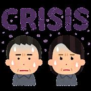 中年の危機のイラスト