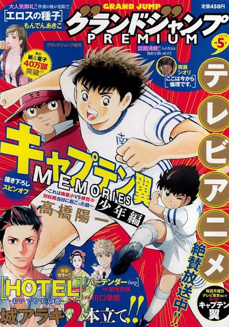 Captain Tsubasa Memories ~ Kore wa Nankatsu Sho vs Shūtetsu Sho Taikousen Tojitsu ni Okotta Hanashi