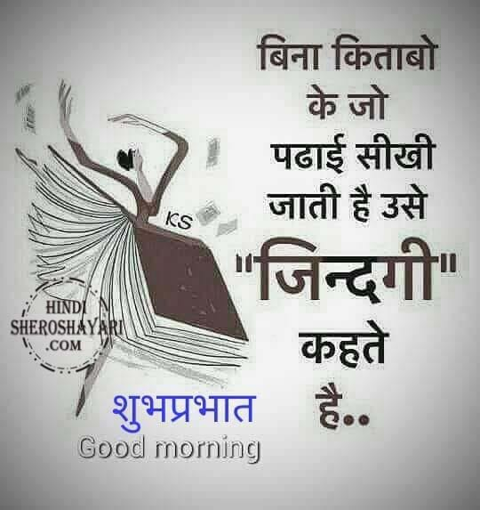 Suprabhat Quotes for Facebook