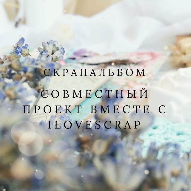 СП с I Love Scrap