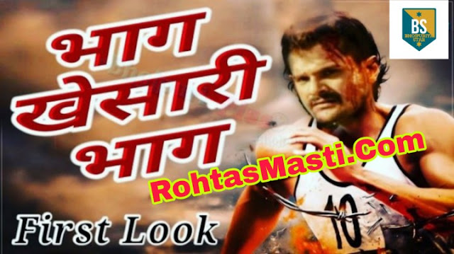 Bhaag Khesari Bhaag Wiki Khesari Lal Yadav Film : First Look,Star Cast, Release Date and More