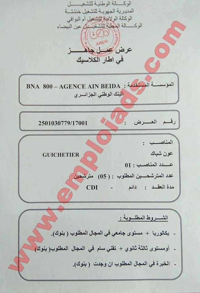 إعلان عرض عمل بمؤسسة البنك الوطني الجزائري BNA ولاية ام البواقي فيفري 2017
