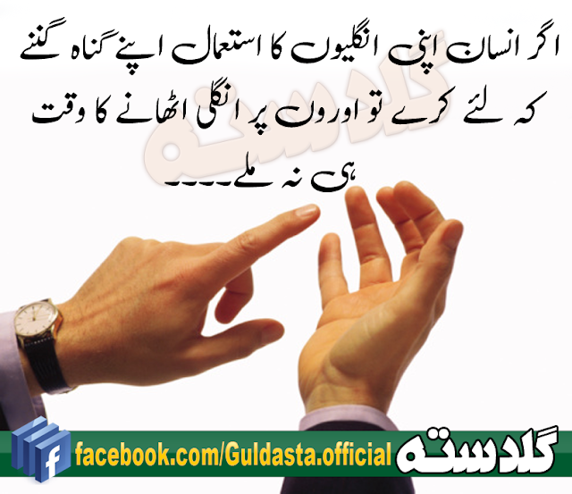 Nice Education Urdu Quotes for Facebook (Part-19),Lovely Urdu Sayings With Excellent Drawings (Part-20),Pakistani Superb Urdu Quotations for the World (Part-21),Very Special Urdu Buzurgon Ka Aqwal (Part-22),Urdu Inspirational Sayings With Wallpaper Images (Part-23),Urdu Daily Quotes With Cool Wallpapers (Part-24),Urdu Encouraging Quotes With Fantasy Wallpaper (Part-25),Motivational Urdu Thoughts Art Wallpaper (Part-26),Memorable Quotes in Urdu Design Pictures (Part-27),Positive Life Quotes Urdu Design Images(Part-28),Short Inspiring Urdu Words for Whatsapp (Part-29),Urdu Wise Thoughts for Facebook (Part-30),Urdu Popular Quotes for Twitter (Part-31),Urdu Powerful Sayings for Pinterest (Part-32),Cool Urdu Proverb With Fantastic Graphics (Part-33)