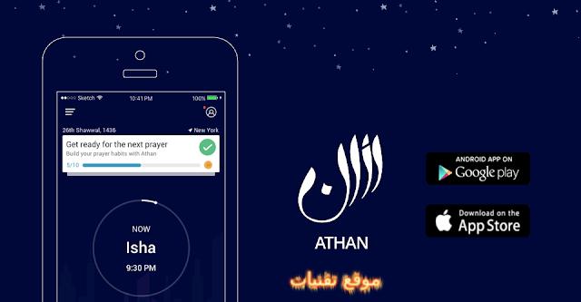 https://www.te9nyat.com/2018/11/Athan-Prayer-Times-Quran.html