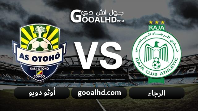 مباراة الرجاء الرياضي وأوثو دويو اليوم 13-02-2019 في كأس الكونفيدرالية الأفريقية