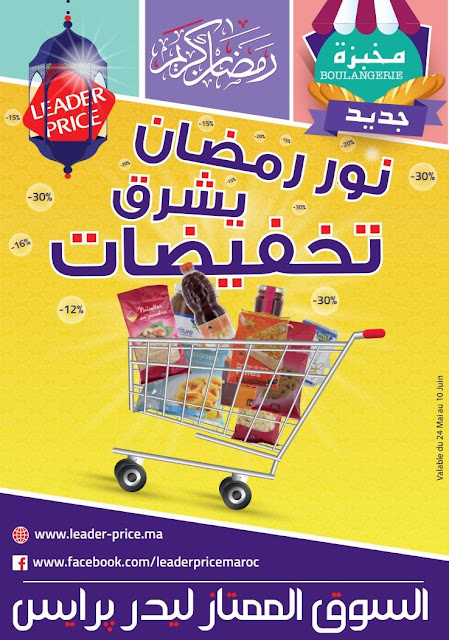 catalogue leader price mai juin ramadan 2018