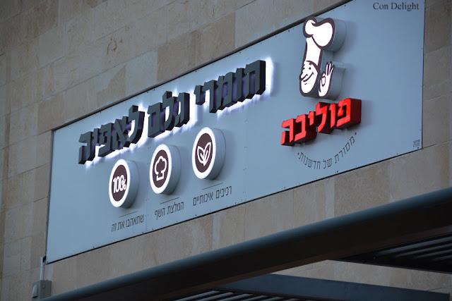 """פוליבה ראשל""""צ Poliva Israel"""
