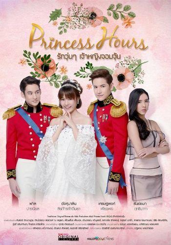 SINOPSIS Princess Hours Thailand Episode 1 - 20 Lengkap ...
