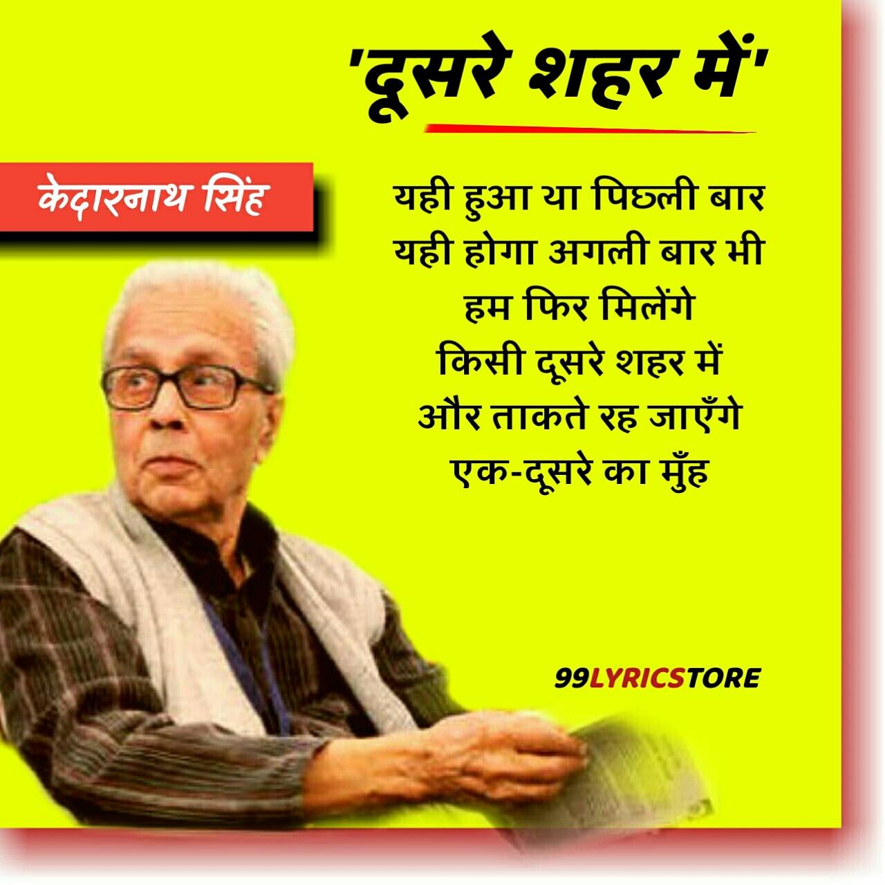 'दुसरे शहर में' कविता केदारनाथ सिंह जी द्वारा लिखी गई एक हिन्दी कविता है।