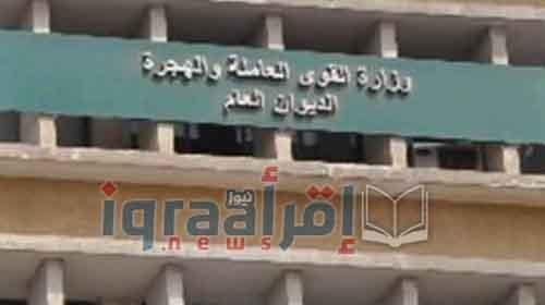 وظائف وزارة القوى العاملة 2016 , القوى العاملة تعلن عن وظائف خالية في دولة الكويت