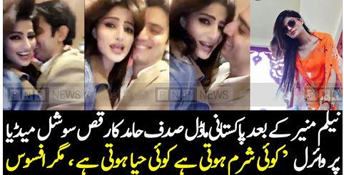 Entertainment, viral video, Viral Dancing Video Of Pakistani Model Sadaf Hamid, sadaf hameed dance videi,