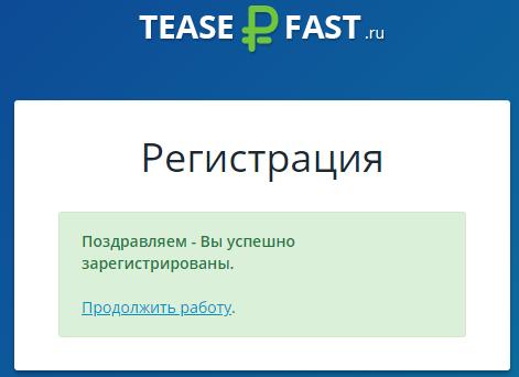 тизерфаст