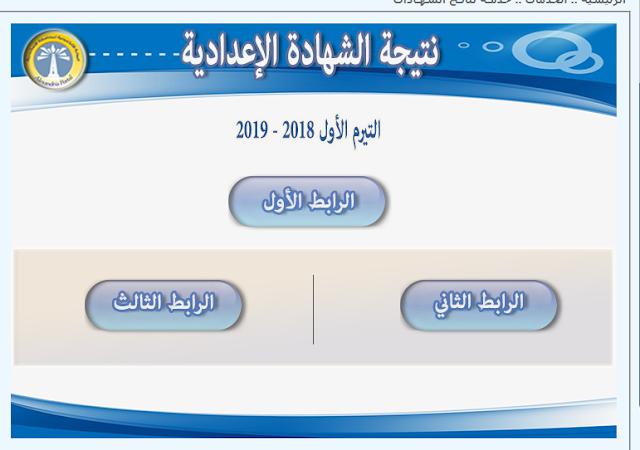 نتيجة الاعدادية بالاسكندرية الترم الأول 2019 برم الجلوس-