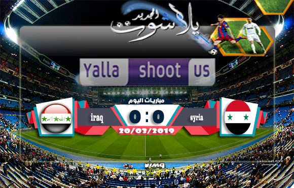 اهداف مباراة سوريا والعراق اليوم 20-03-2019 بطولة الصداقة الدولية