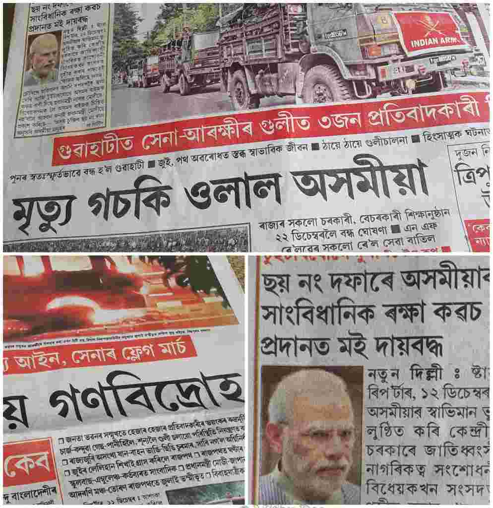 Assam newspapers reporting CAB protest
