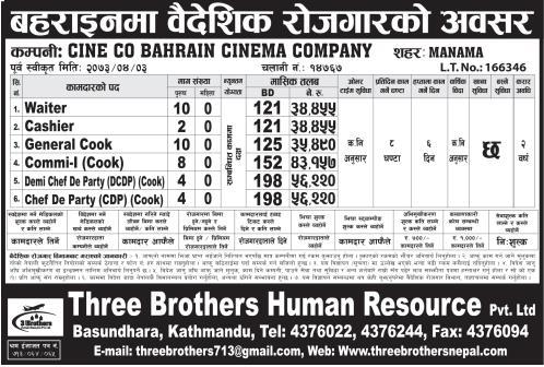 Jobs For Nepali In Cine Co. Bahrain Cinema Company,Bahrain Salary -Rs.56,000/