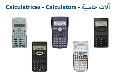 Calculatrices - Calculators - آلات حاسبة