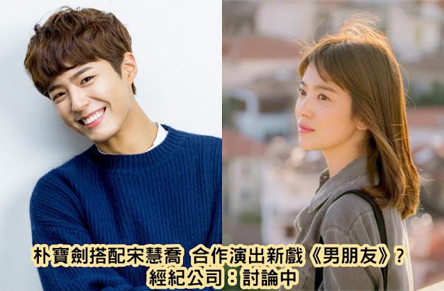 朴寶劍搭配宋慧喬 合作演出新戲《男朋友》? 經紀公司:討論中