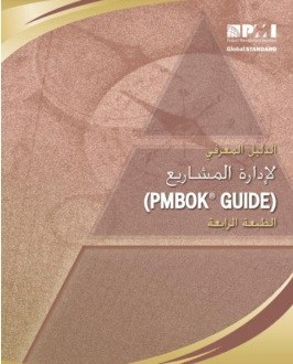 project management PMBOK – in arabic