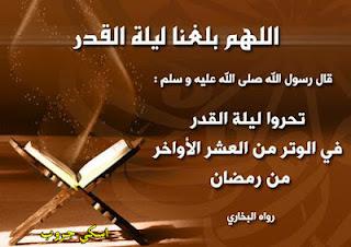 ليلة القدر و فضل العشر الأواخر في رمضان Laylat al-Qadr