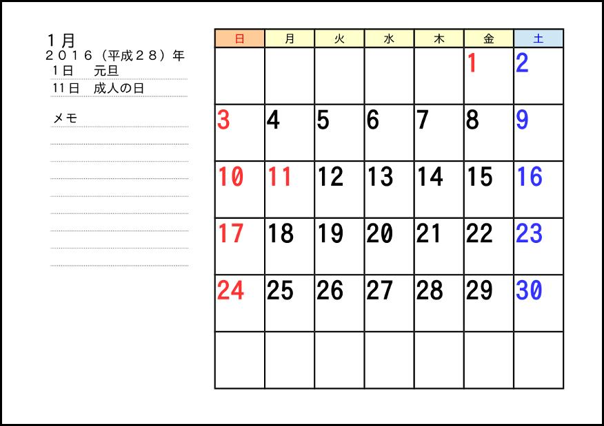 2016年カレンダ 023
