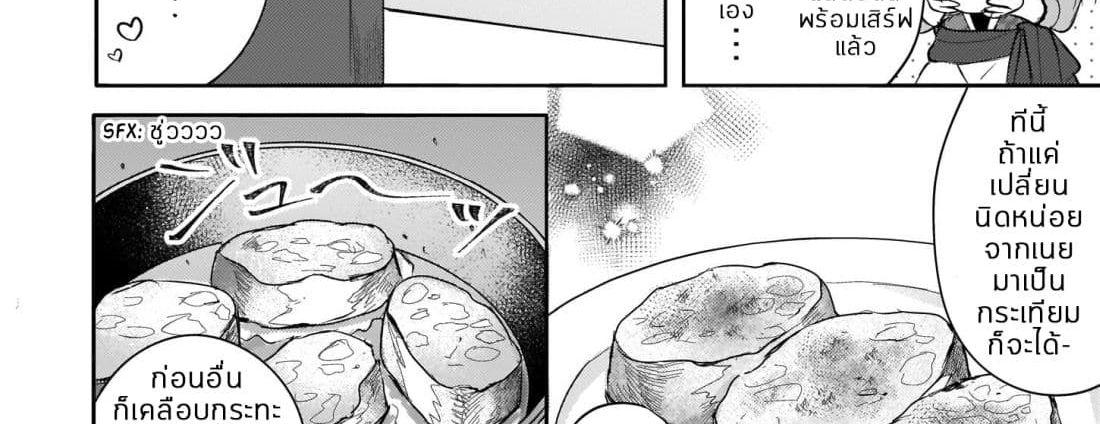 อ่านการ์ตูน Skill Daidokoro Shoukan wa Sugoi! Isekai de Gohan Tsukutte Point Tamemasu ตอนที่ 7 หน้าที่ 37