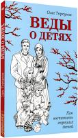 Торсунов О. Веды о детях