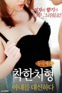 Good Execution Substitute Wife (2017) [เกาหลี18+]