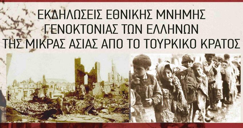 Εκδηλώσεις μνήμης της Γενοκτονίας των Ελλήνων της Μικράς Ασίας