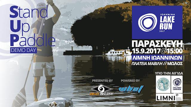 Γιάννενα: Το 11o Ioannina Lake Run φιλοξενεί τα Demo Days της BIC SUP σε συνεργασία με το WBSF