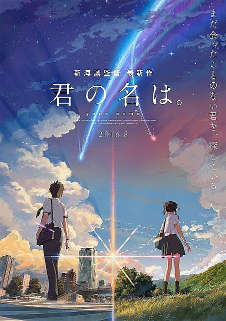 Sinopsis Film Jepang: Your Name 2016 (Kimi No Na Wa)