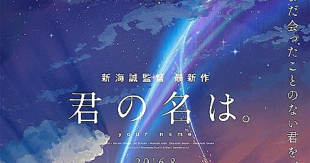 Sinopsis Film Jepang Your Name 2016 Kimi No Na Wa Web Loveheaven 07