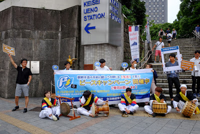 Korean Japanese demonstrate for peace in Ueno, Tokyo.
