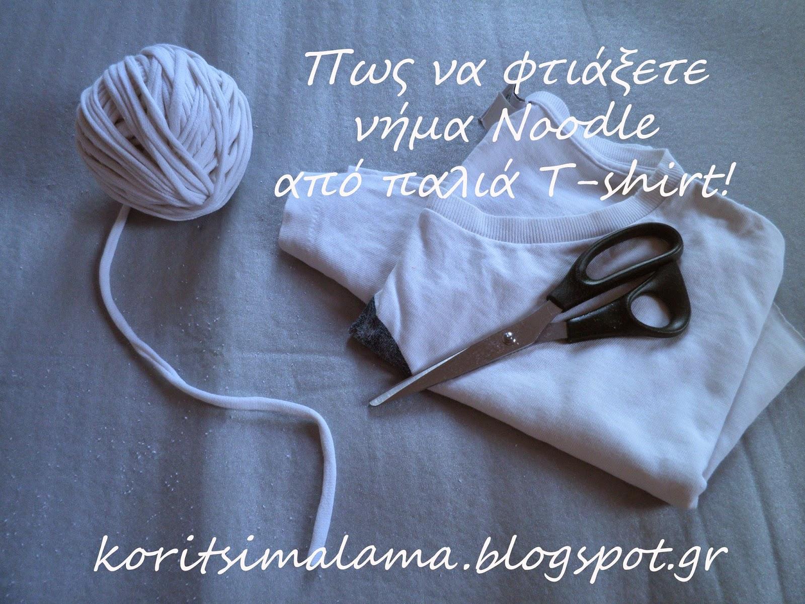 Κορίτσι Μάλαμα  Πώς να φτιάξετε νήμα noodle από παλιά T-shirt! 1fd24c21d22
