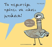 http://www.culture21century.gr/2016/06/to-peristeri-prepei-na-kanei-mpanio-toy-mo-willems-book-review.html