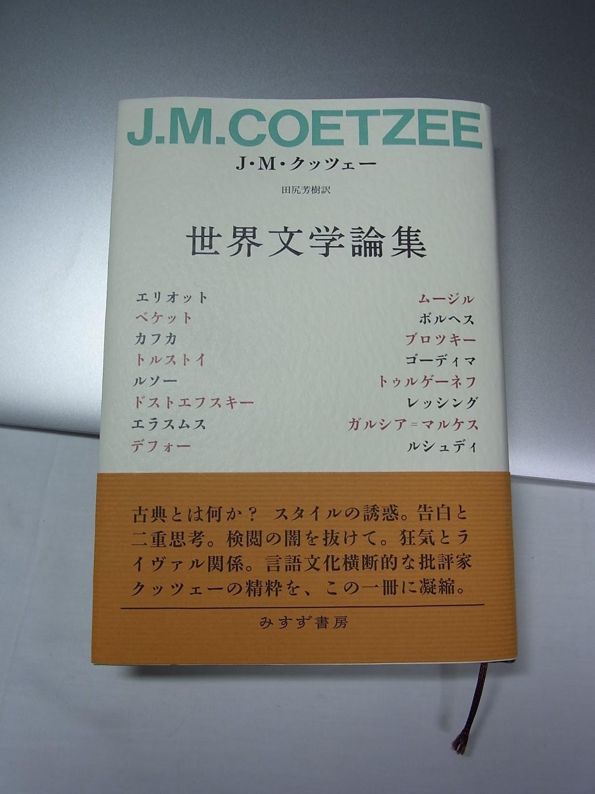 J・M・クッツェー