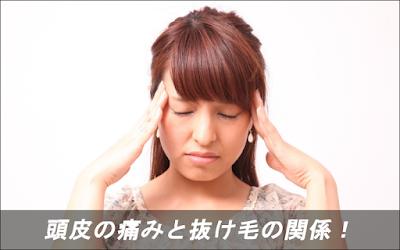 頭皮の痛みと抜け毛の関係、頭皮の痛みの原因をまとめてみた!