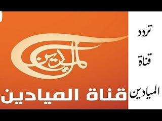 تردد قناة الميادين اللبنانية على القمر الصناعى المصري نايل سات