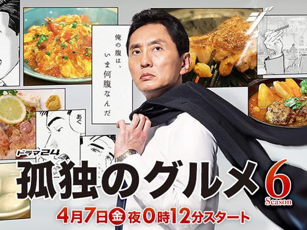 孤獨的美食家 系列 Kodoku no Gurume