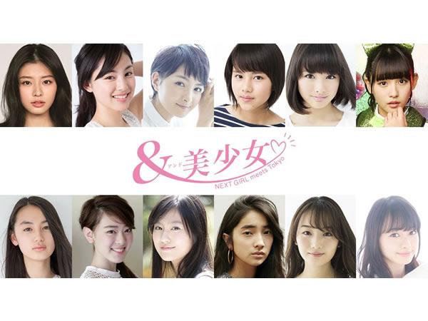 美少女 Next Girl meets Tokyo Bishojo