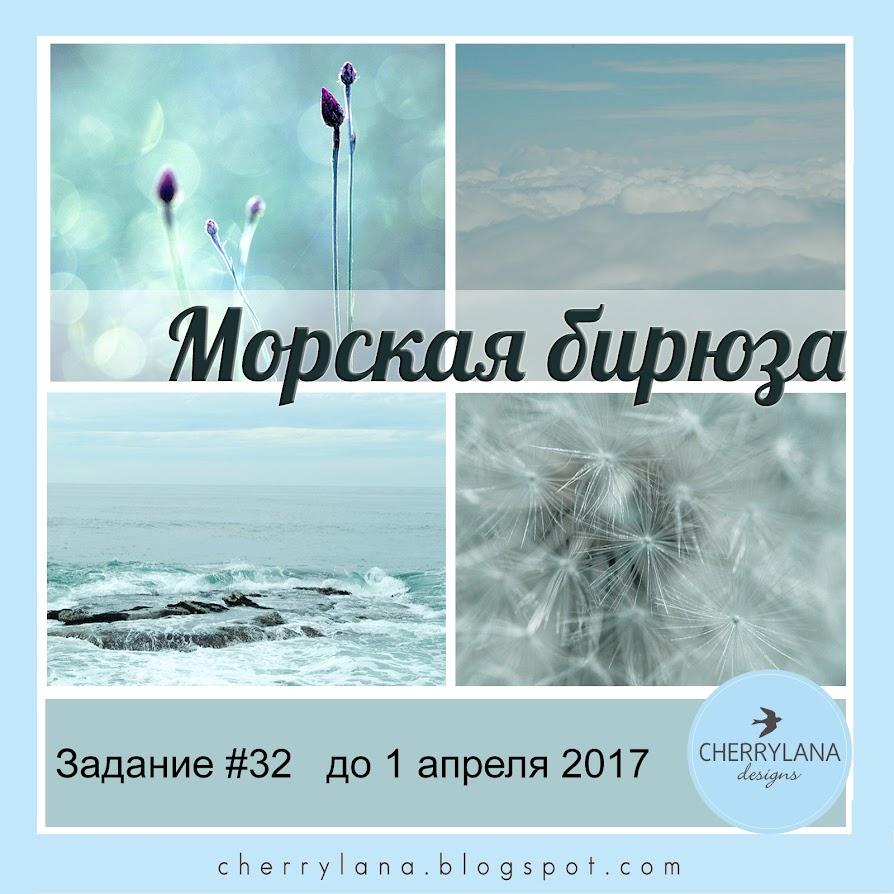Задание №32 - Морская бирюза