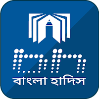 ৪. বাংলা হাদিস (Bangla Hadith)