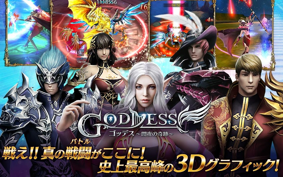 Goddess JP 闇夜の奇跡 Screenshot 01