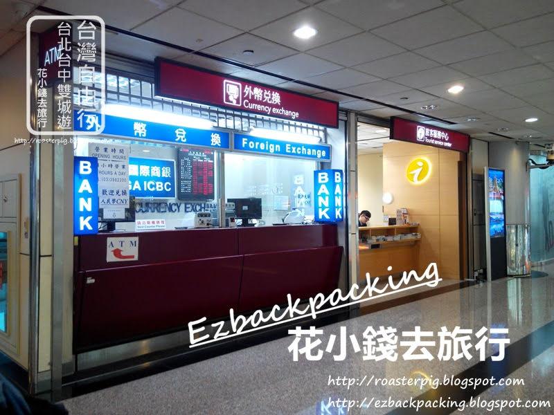 台灣兆豐銀行外幣兌換店