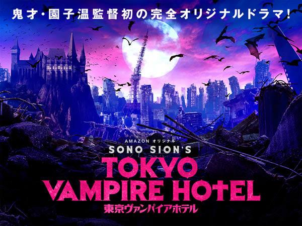 東京吸血鬼旅館 Tokyo Vampire Hotel