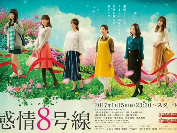 感情8號線 Kanjou 8 Gousen