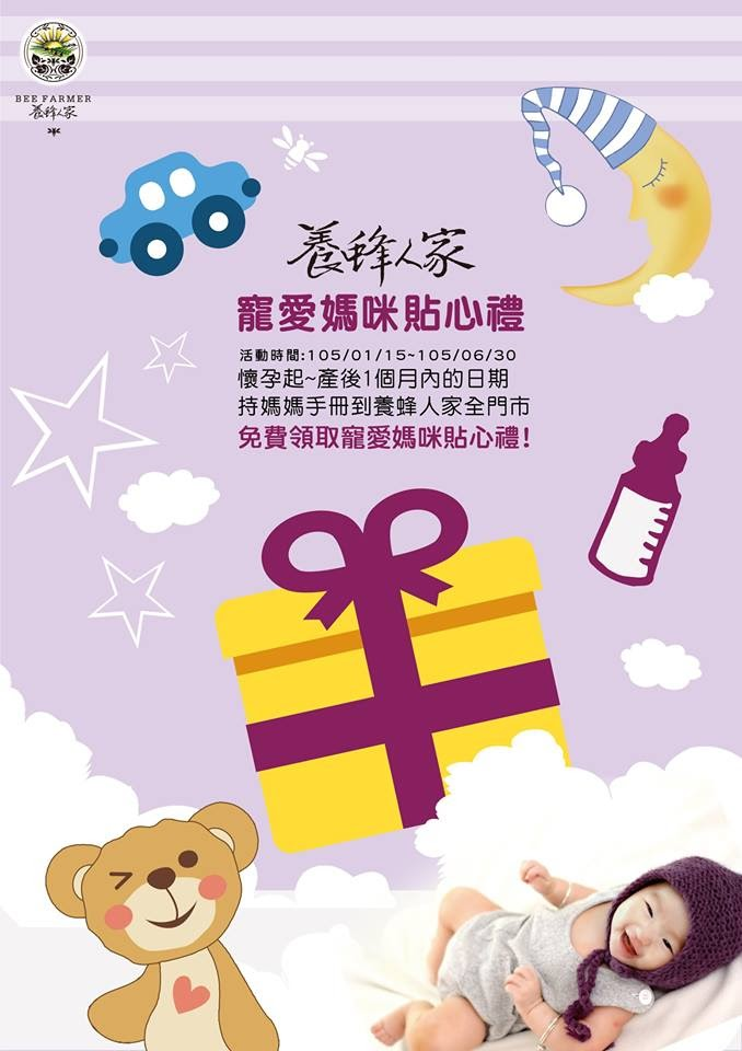 2017 媽媽手冊 免費兌換 媽媽手冊 免費 2016 免費兌換 免費贈品