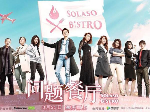 問題餐廳 Solaso Bistro